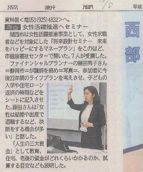 2016⑩06静岡新聞