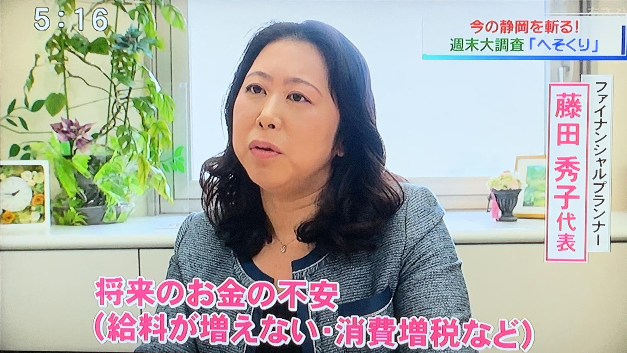 201505静岡朝日テレビ